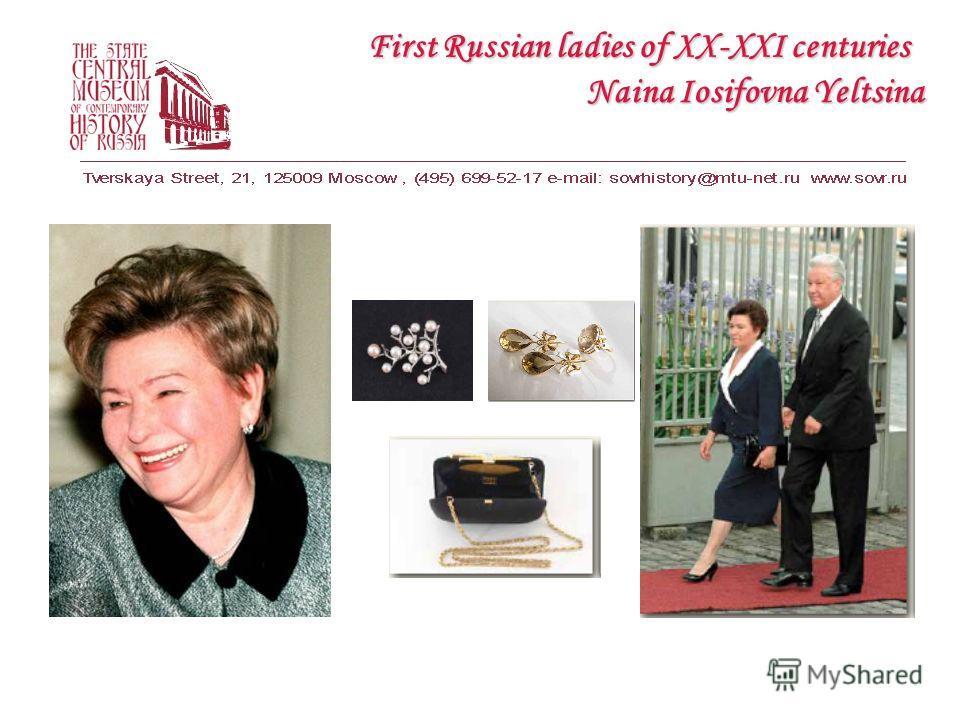 Naina Iosifovna Yeltsina First Russian ladies of XX-XXI centuries
