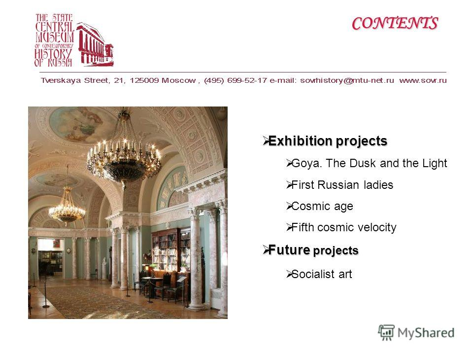 Exhibition projects Exhibition projects Goya. The Dusk and the Light First Russian ladies Cosmic age Fifth cosmic velocity Future projects Future projects Socialist art CONTENTS