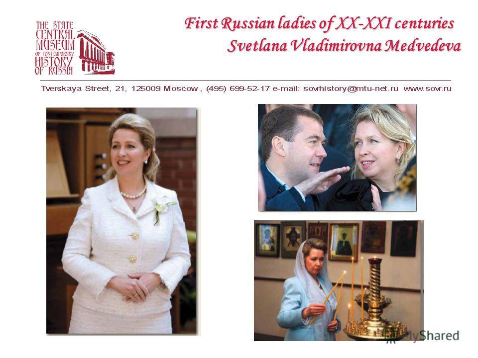 Svetlana Vladimirovna Medvedeva First Russian ladies of XX-XXI centuries
