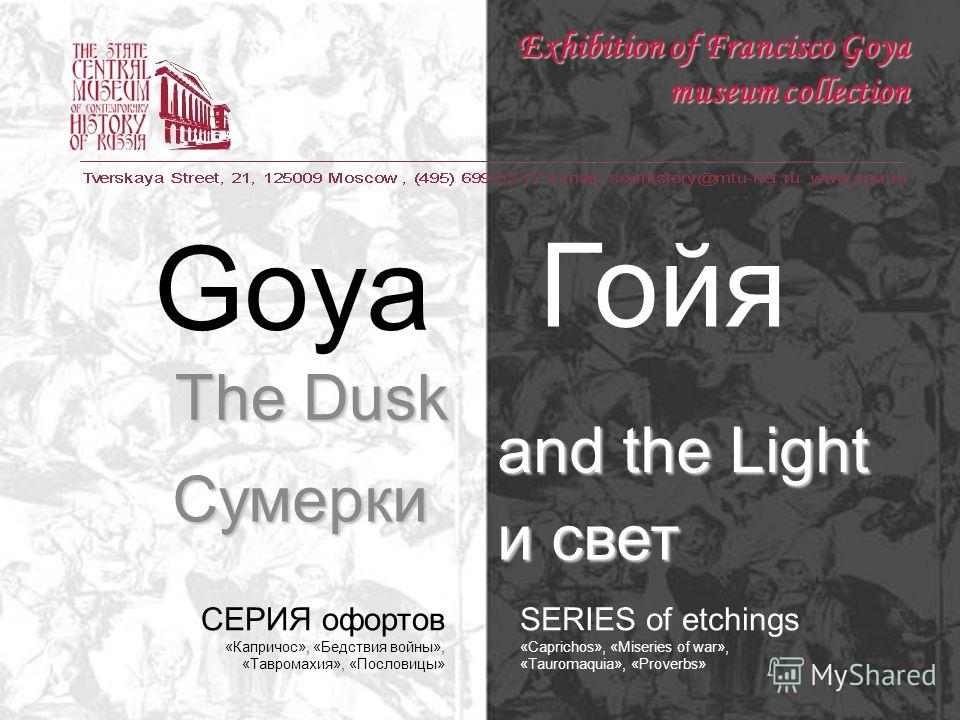 Exhibition of Francisco Goya museum collection Goya The Dusk and the Light SERIES of etchings «Caprichos», «Miseries of war», «Tauromaquia», «Proverbs» Сумерки и свет Гойя СЕРИЯ офортов «Капричос», «Бедствия войны», «Тавромахия», «Пословицы»