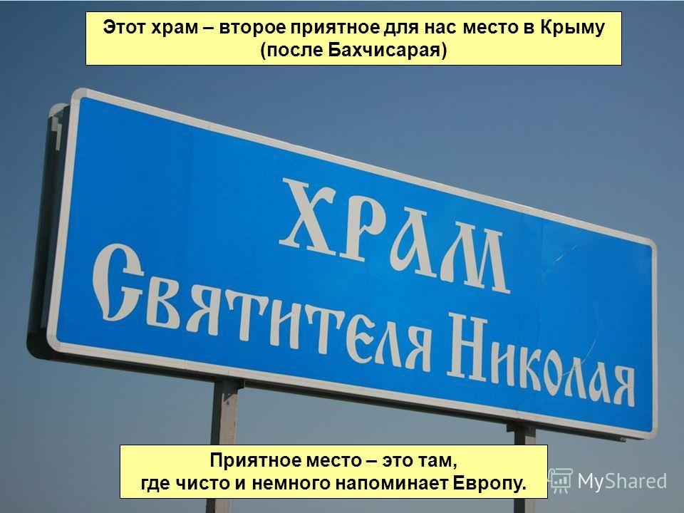 Этот храм – второе приятное для нас место в Крыму (после Бахчисарая) Приятное место – это там, где чисто и немного напоминает Европу.