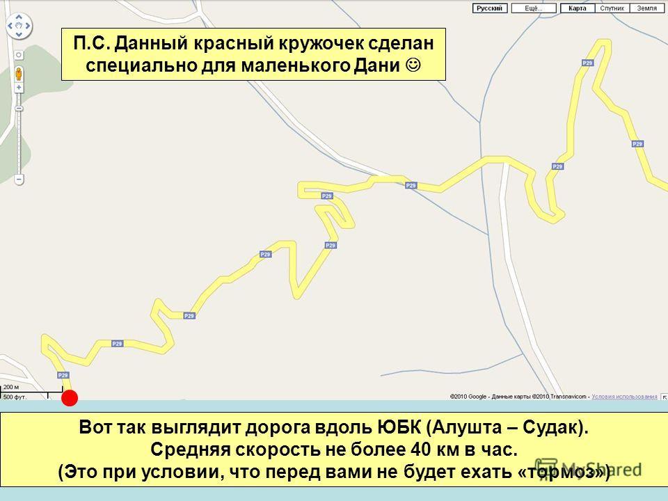 Вот так выглядит дорога вдоль ЮБК (Алушта – Судак). Средняя скорость не более 40 км в час. (Это при условии, что перед вами не будет ехать «тормоз») П.С. Данный красный кружочек сделан специально для маленького Дани