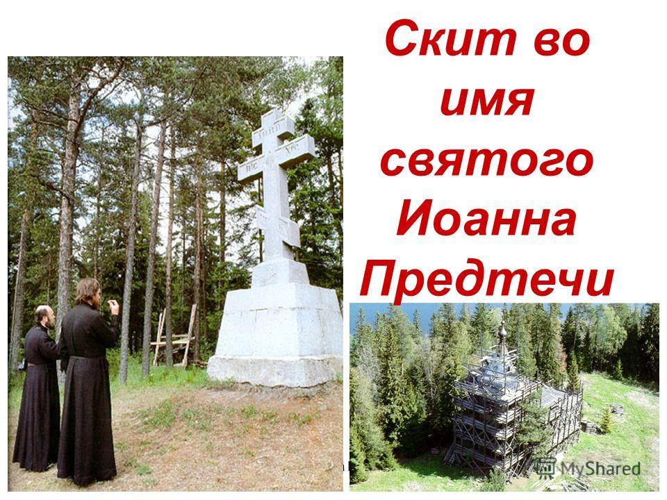 Бочкова И.А. Скит во имя святого Иоанна Предтечи