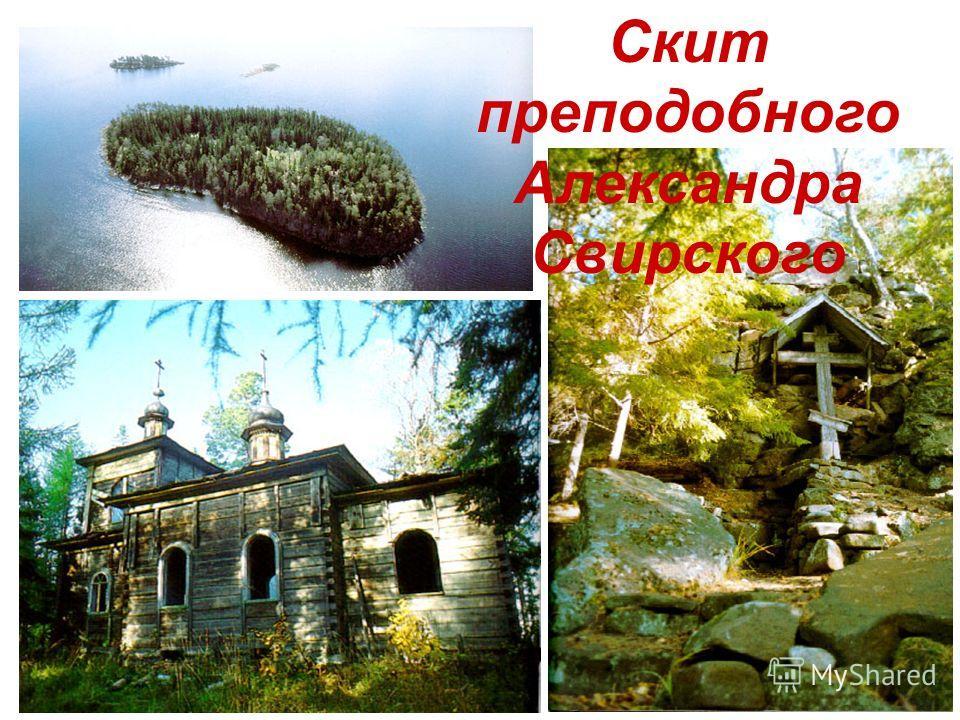 Бочкова И.А. Скит преподобного Александра Свирского