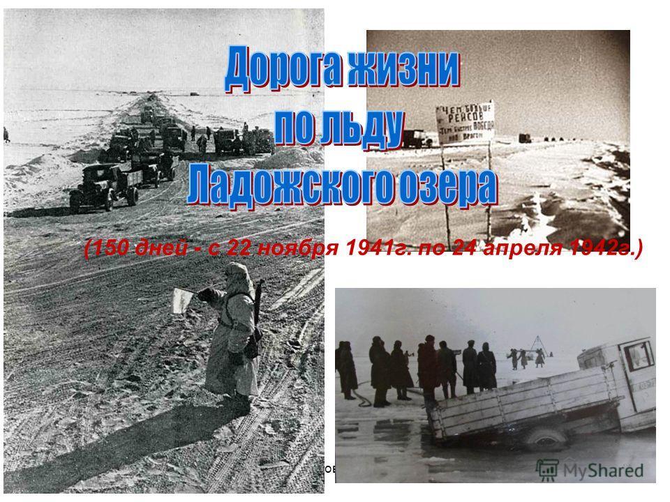 Бочкова И.А. (150 дней - с 22 ноября 1941г. по 24 апреля 1942г.)