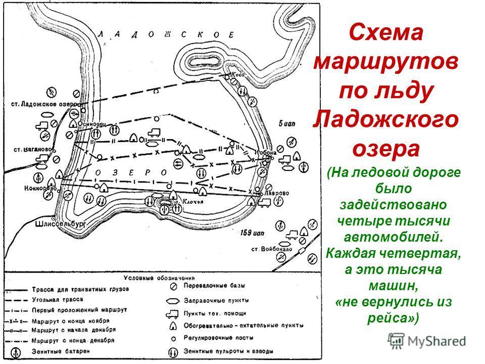 Бочкова И.А. Схема маршрутов по льду Ладожского озера (На ледовой дороге было задействовано четыре тысячи автомобилей. Каждая четвертая, а это тысяча машин, «не вернулись из рейса»)
