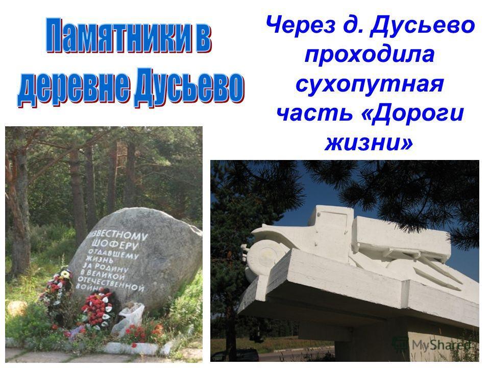 Бочкова И.А. Через д. Дусьево проходила сухопутная часть «Дороги жизни»