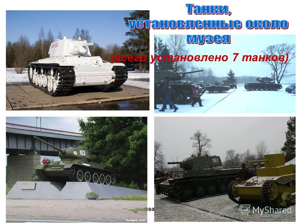 Бочкова И.А. (всего установлено 7 танков)