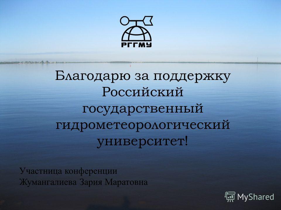 Благодарю за поддержку Российский государственный гидрометеорологический университет! Участница конференции Жумангалиева Зария Маратовна
