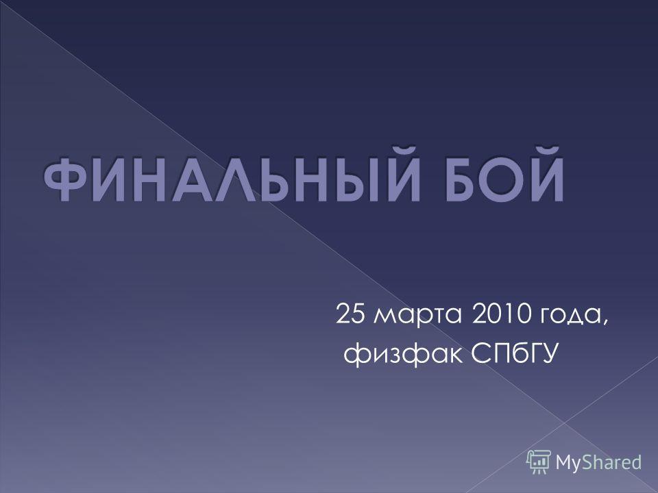 25 марта 2010 года, физфак СПбГУ