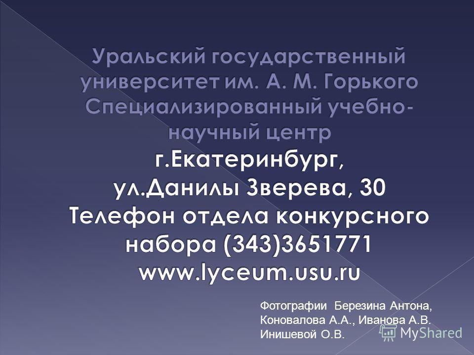 Фотографии Березина Антона, Коновалова А.А., Иванова А.В. Инишевой О.В.