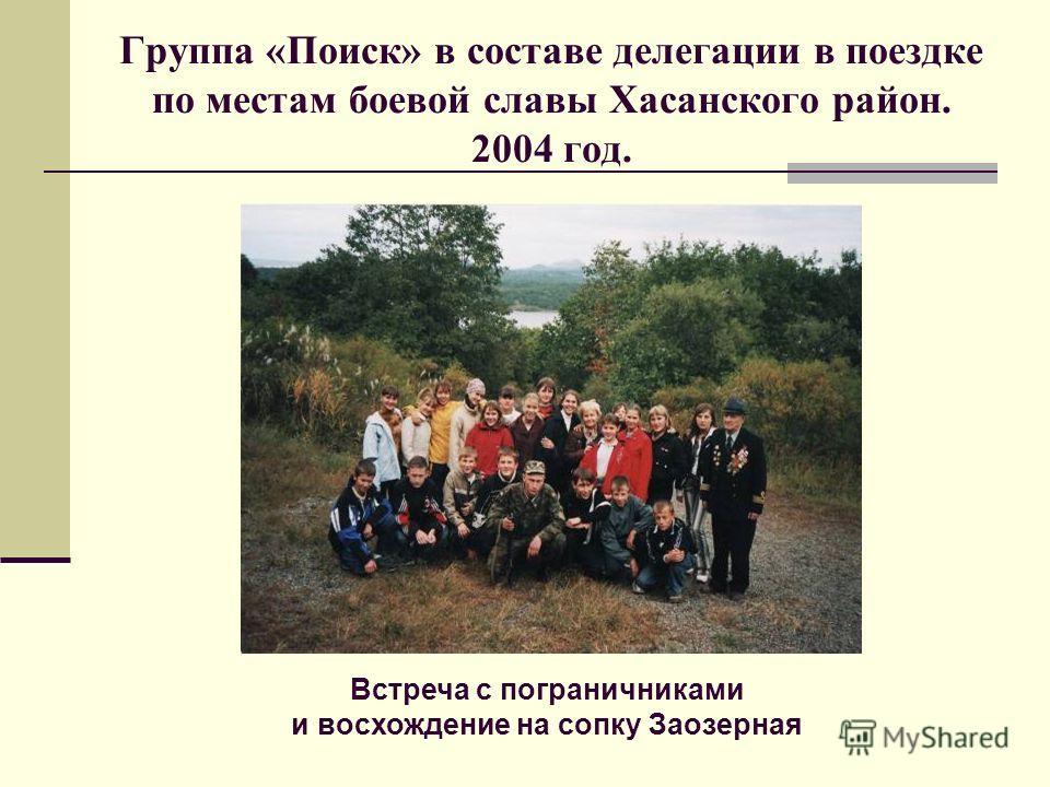 Группа «Поиск» в составе делегации в поездке по местам боевой славы Хасанского район. 2004 год. Встреча с пограничниками и восхождение на сопку Заозерная