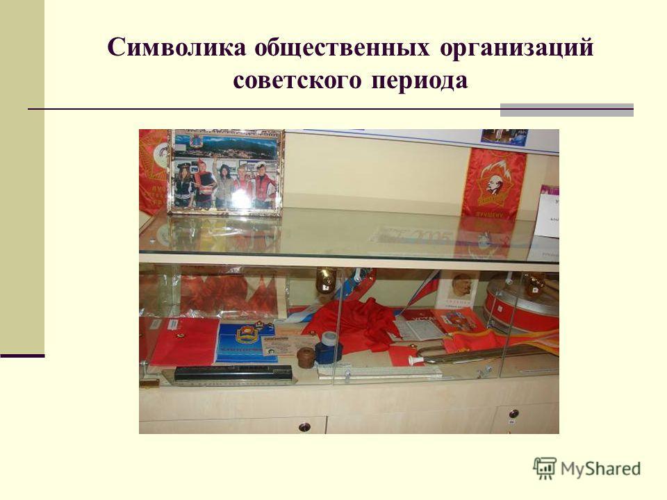 Символика общественных организаций советского периода