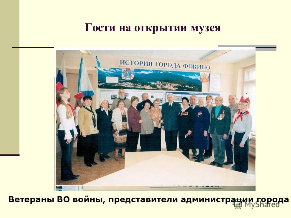 Гости на открытии музея Ветераны ВО войны, представители администрации города