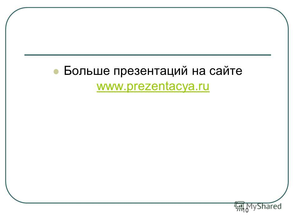 Больше презентаций на сайте www.prezentacya.ru www.prezentacya.ru 10
