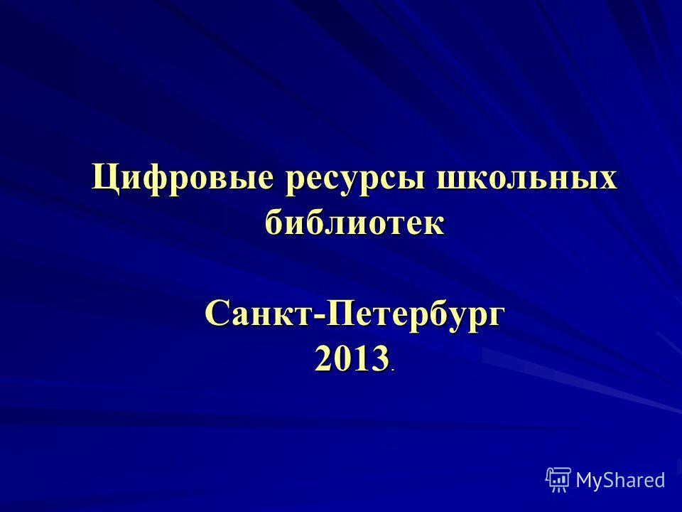 Цифровые ресурсы школьных библиотек Санкт-Петербург 2013.