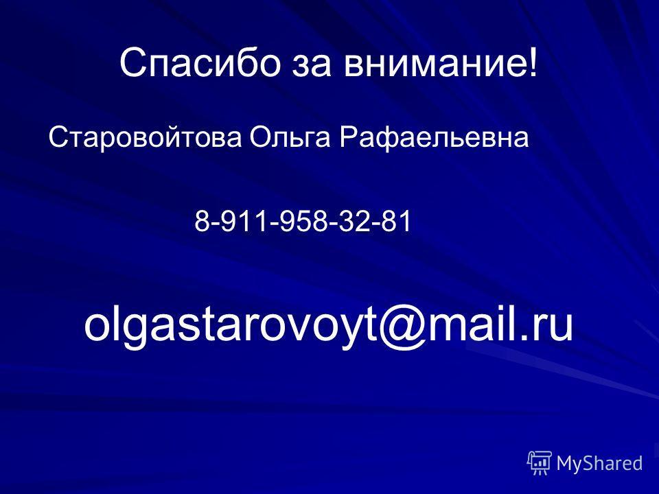 Спасибо за внимание! Старовойтова Ольга Рафаельевна 8-911-958-32-81 olgastarovoyt@mail.ru