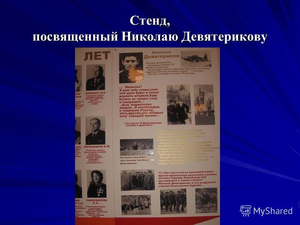 Стенд, посвященный Николаю Девятерикову