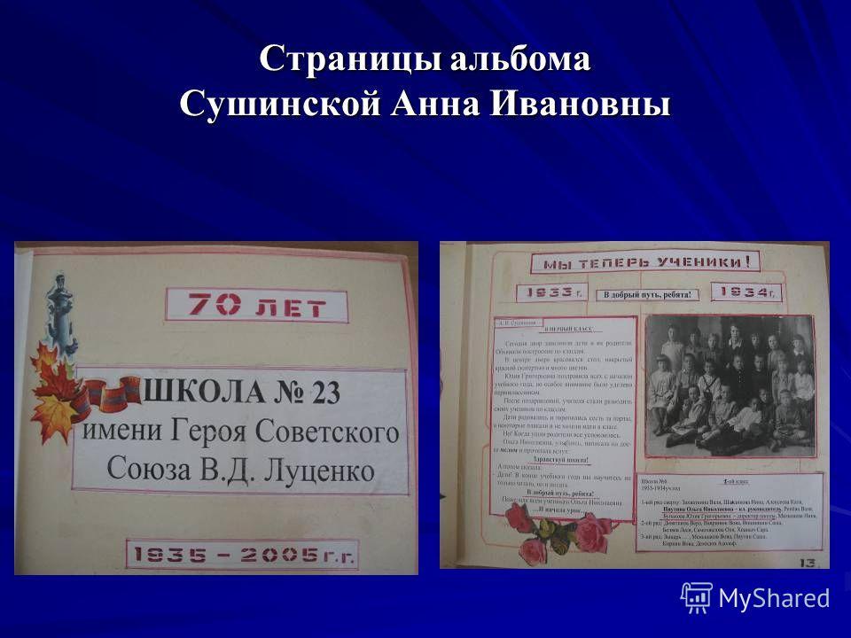 Страницы альбома Сушинской Анна Ивановны