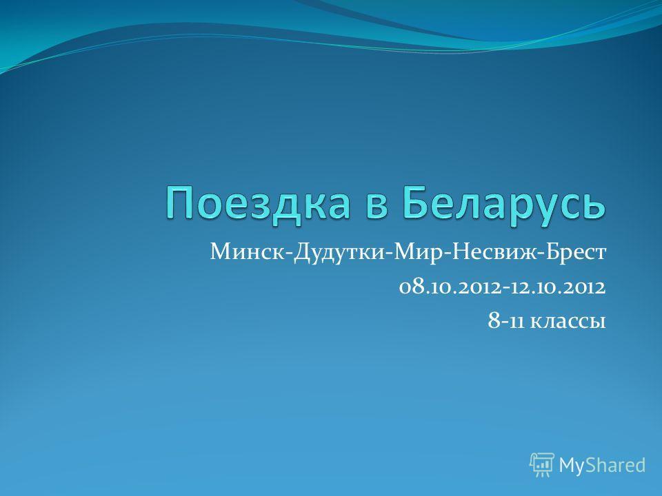 Минск-Дудутки-Мир-Несвиж-Брест 08.10.2012-12.10.2012 8-11 классы