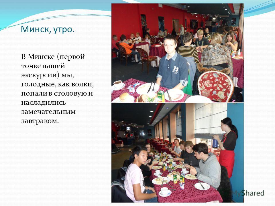 Минск, утро. В Минске (первой точке нашей экскурсии) мы, голодные, как волки, попали в столовую и насладились замечательным завтраком.