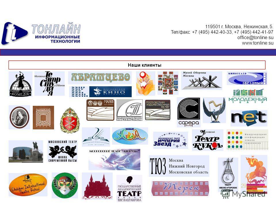 Наши клиенты 119501 г. Москва, Нежинская, 5. Тел/факс +7 (495) 442-40-33, +7 (495) 442-41-97 office@tonline.su www.tonline.su