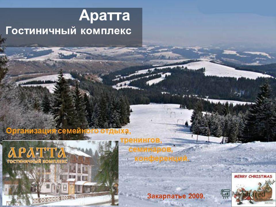 Организация семейного отдыха, тренингов, семинаров, конференций. Закарпатье 2009. Аратта Гостиничный комплекс