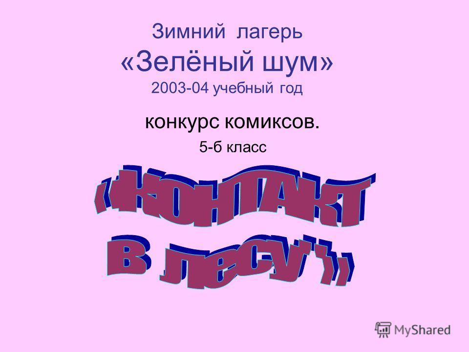 Зимний лагерь «Зелёный шум» 2003-04 учебный год конкурс комиксов. 5-б класс
