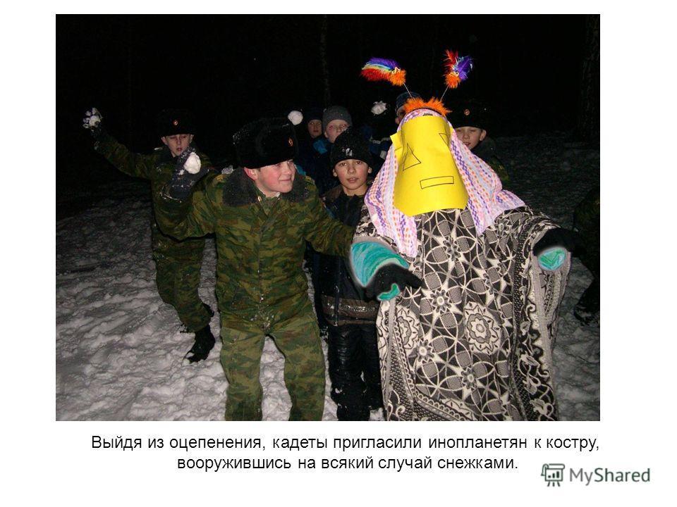 Выйдя из оцепенения, кадеты пригласили инопланетян к костру, вооружившись на всякий случай снежками.