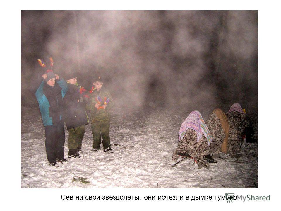 Сев на свои звездолёты, они исчезли в дымке тумана