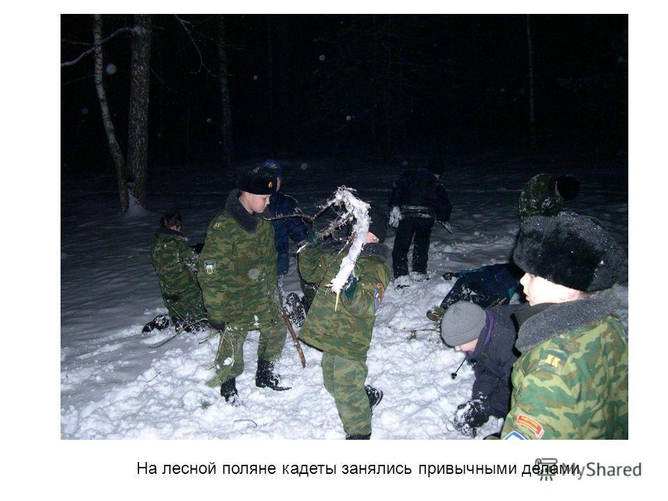 На лесной поляне кадеты занялись привычными делами