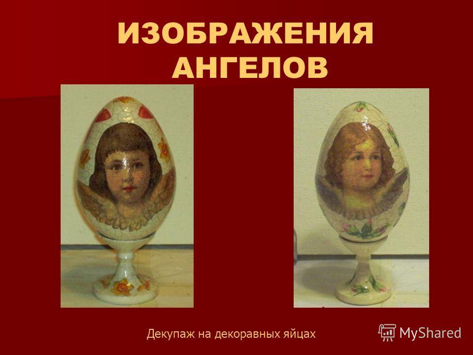 ИЗОБРАЖЕНИЯ АНГЕЛОВ Декупаж на декоравных яйцах