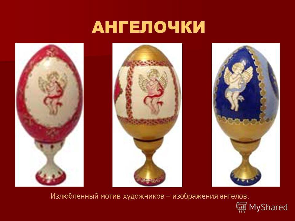 АНГЕЛОЧКИ Излюбленный мотив художников – изображения ангелов.