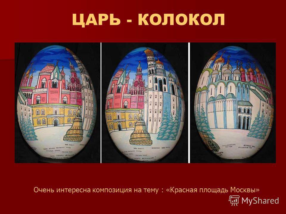 ЦАРЬ - КОЛОКОЛ Очень интересна композиция на тему : «Красная площадь Москвы»