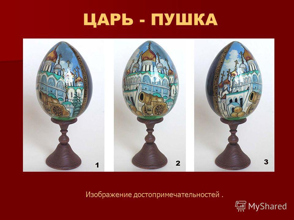 ЦАРЬ - ПУШКА Изображение достопримечательностей.