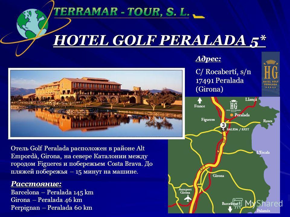 HOTEL GOLF PERALADA 5* Адрес: C/ Rocabertí, s/n 17491 Peralada (Girona) Отель Golf Peralada расположен в районе Alt Empordà, Girona, на севере Каталонии между городом Figueres и побережьем Costa Brava. До пляжей побережья – 15 минут на машине.Расстоя