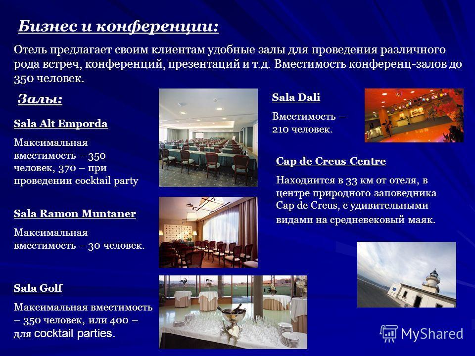 Бизнес и конференции: Отель предлагает своим клиентам удобные залы для проведения различного рода встреч, конференций, презентаций и т.д. Вместимость конференц-залов до 350 человек. Залы: Sala Alt Emporda Максимальная вместимость – 350 человек, 370 –