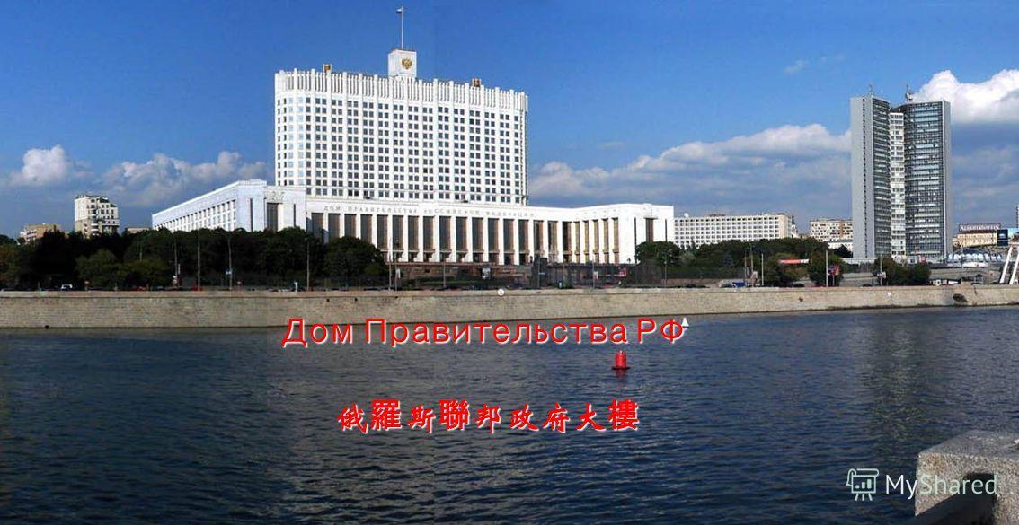 гостиница Украина Белый дом
