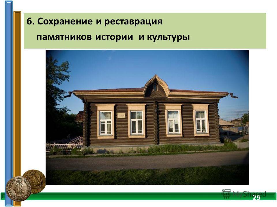 6. Сохранение и реставрация памятников истории и культуры 29