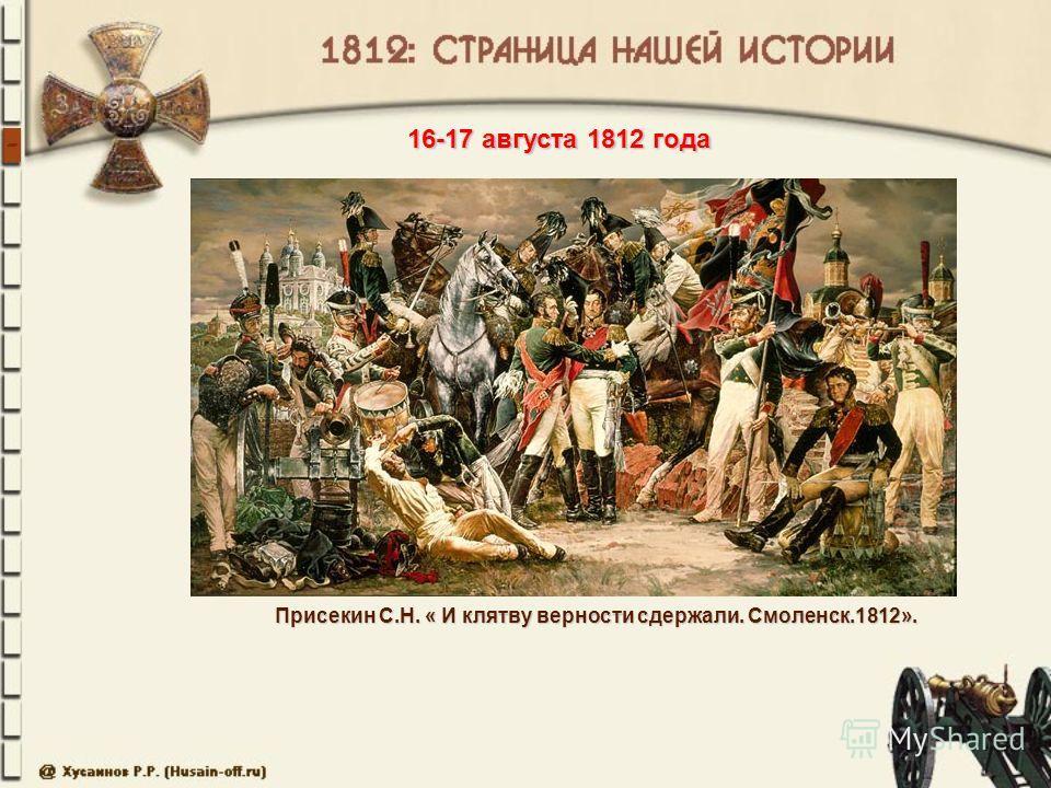 Присекин С.Н. « И клятву верности сдержали. Смоленск.1812». 16-17 августа 1812 года I