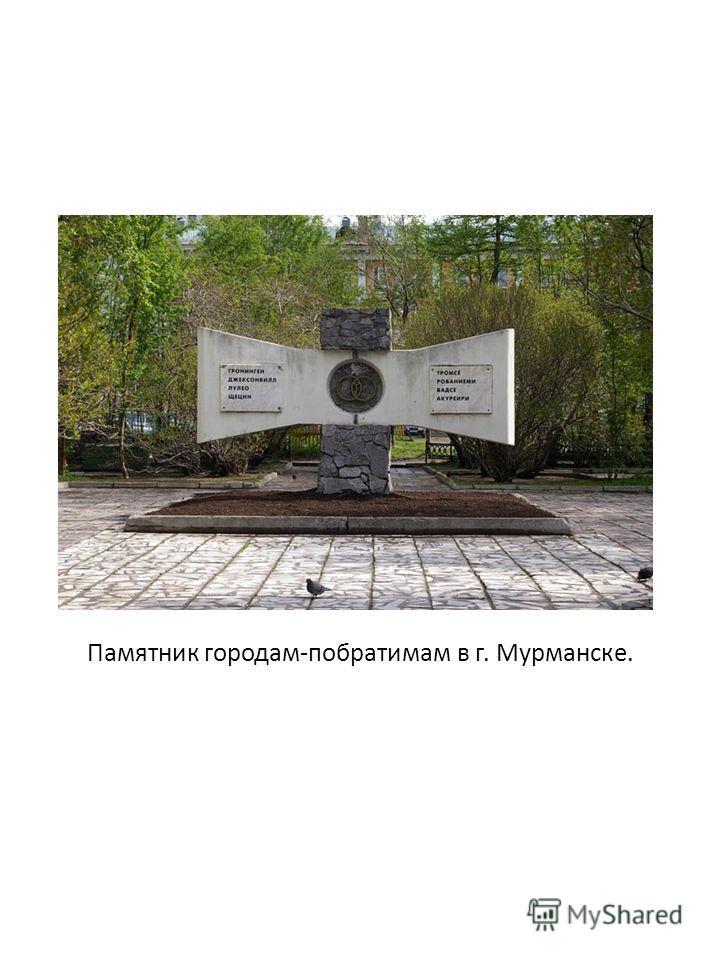 Памятник городам-побратимам в г. Мурманске.