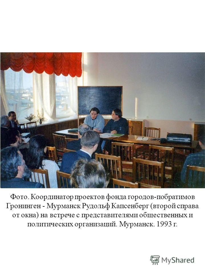 Фото. Координатор проектов фонда городов-побратимов Гронинген - Мурманск Рудольф Капсенберг (второй справа от окна) на встрече с представителями общественных и политических организаций. Мурманск. 1993 г.