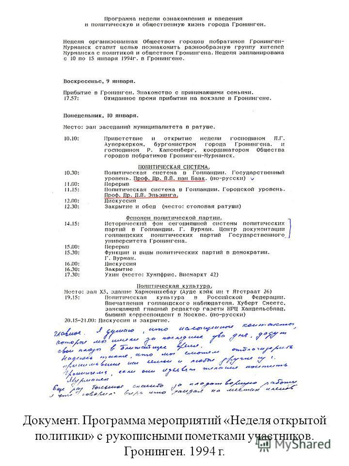Документ. Программа мероприятий «Неделя открытой политики» с рукописными пометками участников. Гронинген. 1994 г.