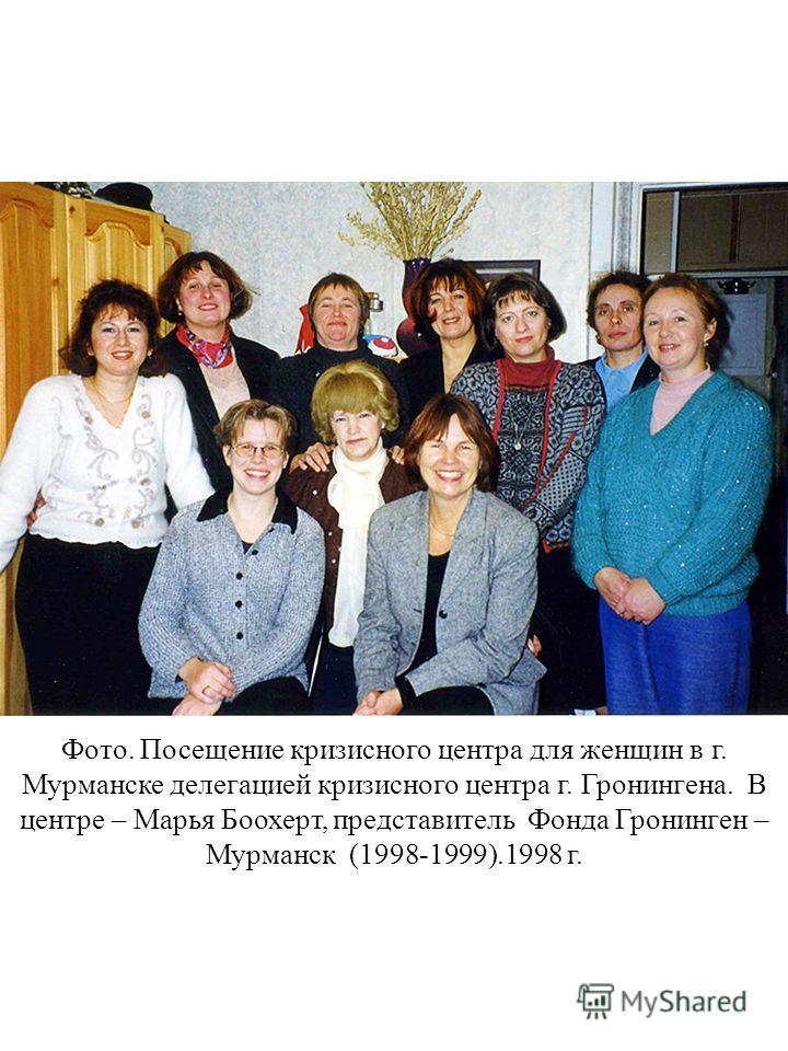 Фото. Посещение кризисного центра для женщин в г. Мурманске делегацией кризисного центра г. Гронингена. В центре – Марья Боохерт, представитель Фонда Гронинген – Мурманск (1998-1999).1998 г.