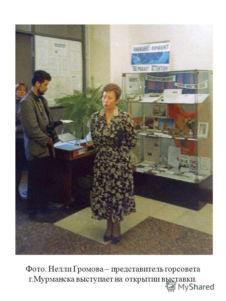 Фото. Нелли Громова – представитель горсовета г.Мурманска выступает на открытии выставки.