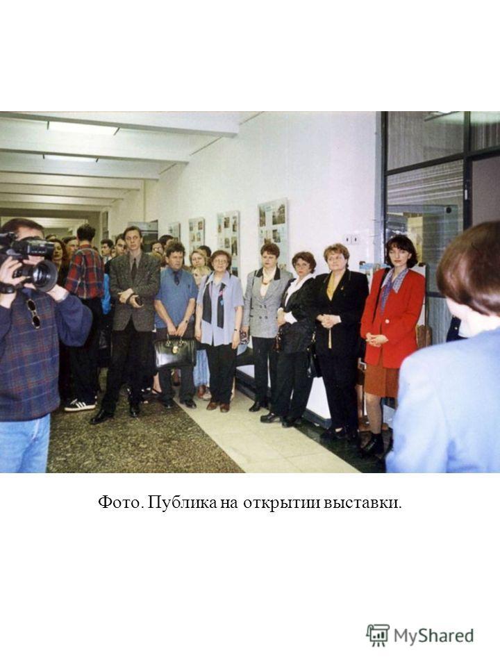Фото. Публика на открытии выставки.