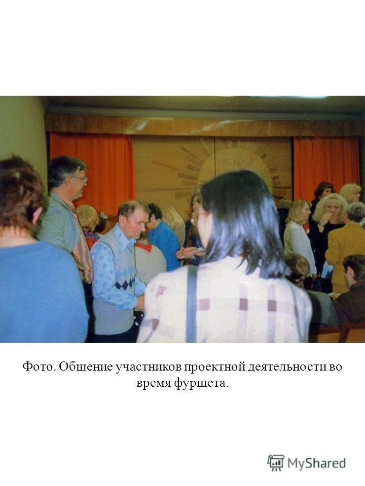 Фото. Общение участников проектной деятельности во время фуршета.