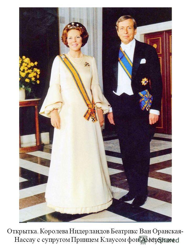 Открытка. Королева Нидерландов Беатрикс Ван Оранская- Нассау с супругом Принцем Клаусом фон Амстергом.