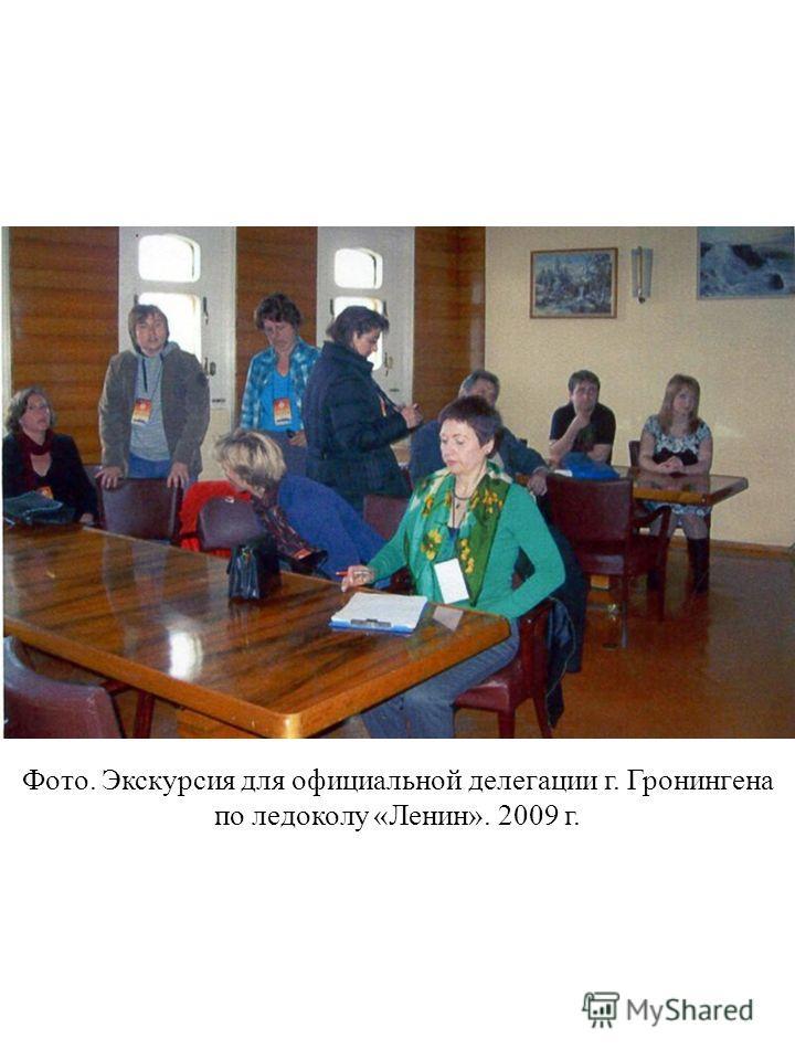 Фото. Экскурсия для официальной делегации г. Гронингена по ледоколу «Ленин». 2009 г.