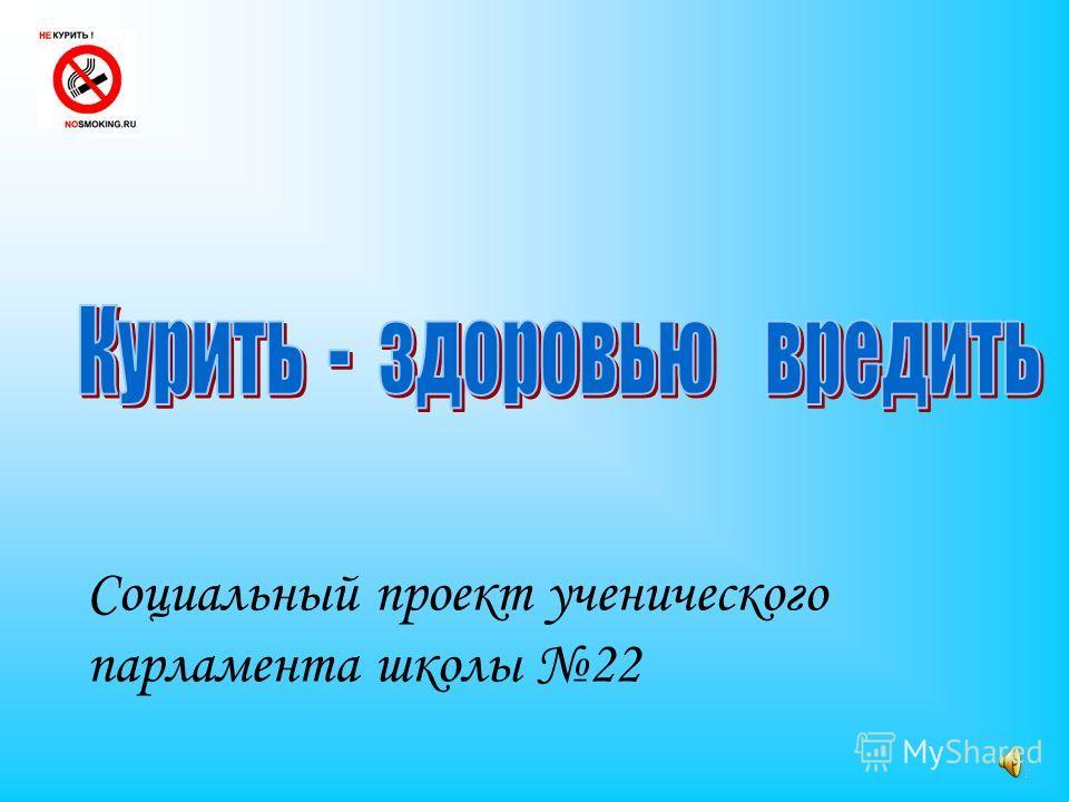 Социальный проект ученического парламента школы 22